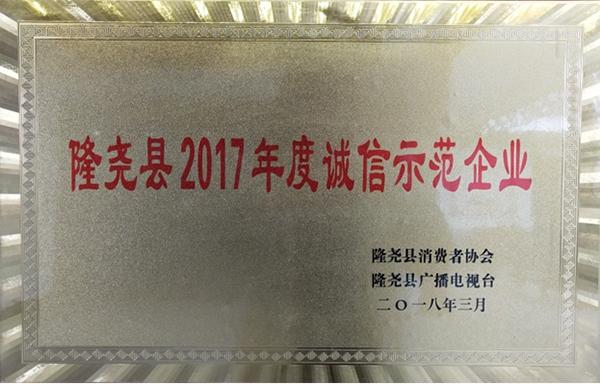 隆尧县2017年度诚信示范企业
