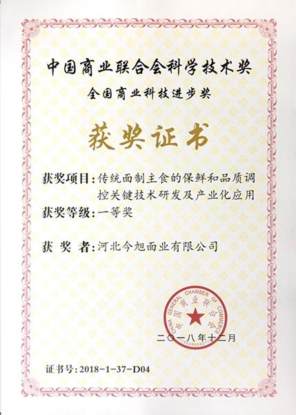 中国商业联合会科学技术奖 全国商业科技进步奖