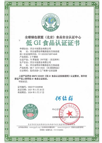 低GI证书