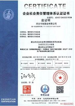 企业社会责任管理体系认证证书